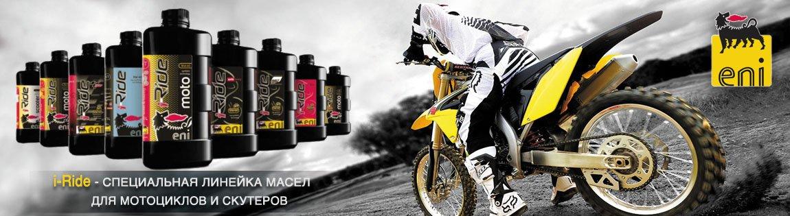 Eni i-Ride моторное масло для мотоциклов