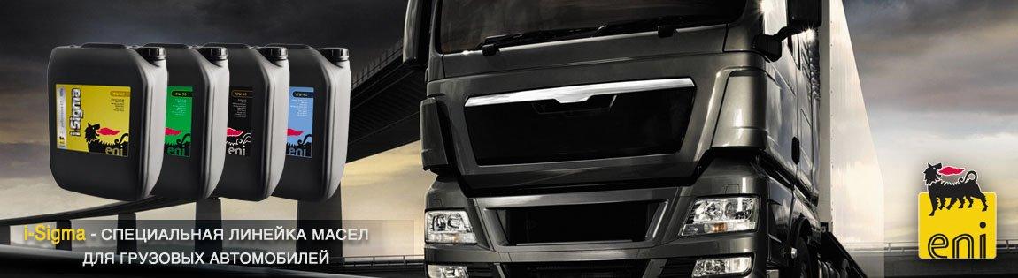 i-Sigma купить масло для грузовых автомобилей